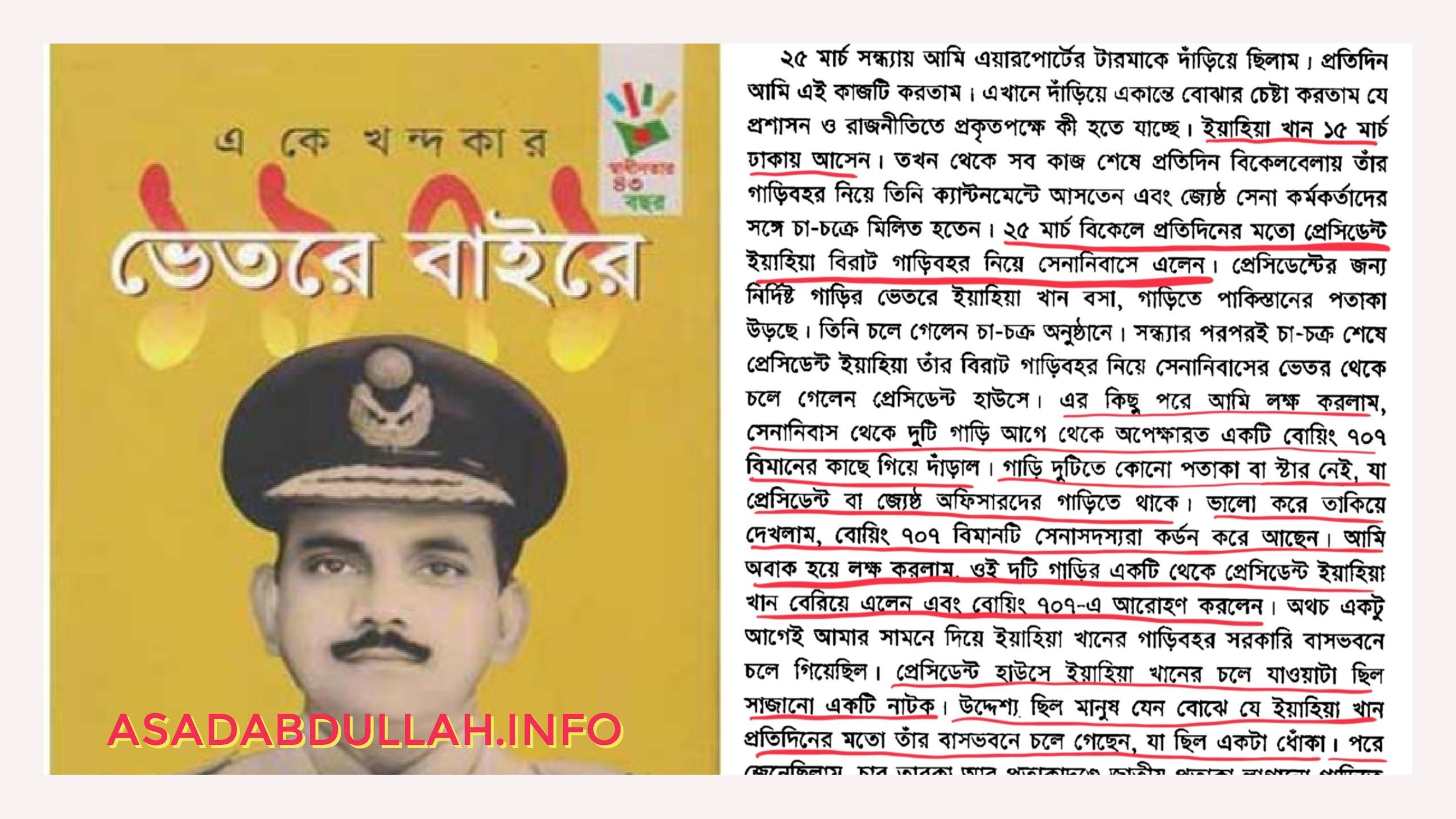 how Yahya khan ran way from Bangladesh