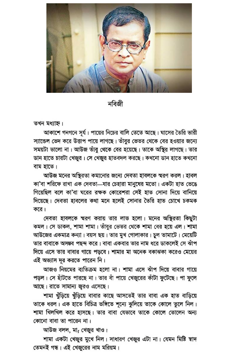 Prophet by Humayun Ahmed